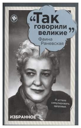 Книга Фаина Раневская. Избранное