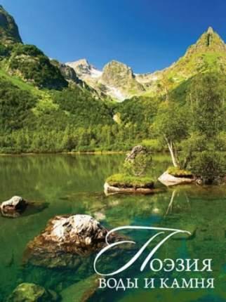 Книга Поэзия воды и камня. Кубань. Фотокнига