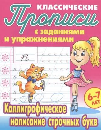 Петренко, классические прописи, каллиграфическое написание Строчных Букв, 6-7 лет