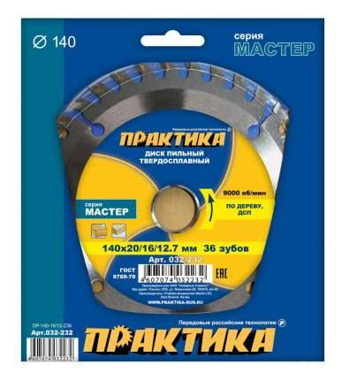 Диск по дереву для дисковых пил Практика 032-232