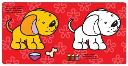 Книжка С наклейками для Самых Маленьких Малыш (Для Детей От 2 лет)