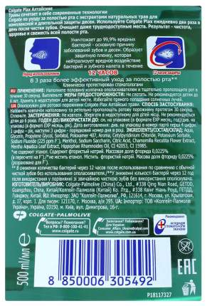 Ополаскиватель для рта Colgate Plax Алтайские Травы 500 мл