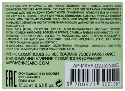 Средство для удаления кутикулы Vivienne Sabo Bon Elixir С экстрактом зеленого чая 15 мл