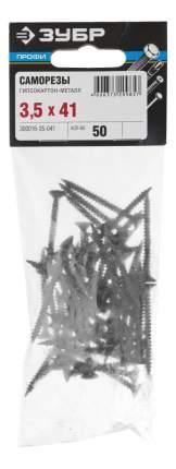 Саморезы Зубр 300015-35-041 PH2, 3,5 x 41 мм, 1000 шт