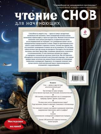 Книга Чтение Снов для начинающих
