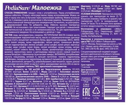 Смесь Pediasure Малоежка для диетического питания, банан 1-10 лет Multi 4x200 мл