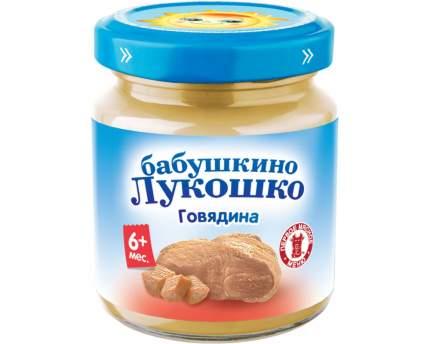 Пюре Бабушкино Лукошко Говядина с 6 мес. 6х100 г
