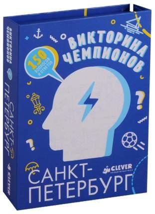 Настольная игра «Викторина чемпионов. Санкт-Петербург»