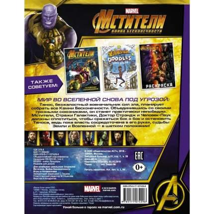 Артбук Мстители, Война Бесконечности, Игры и головоломки