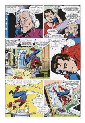 Комикс Удивительный Человек-Паук. Ничто не остановит Джаггернаута