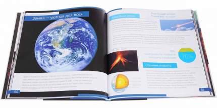 Книга Знаний космос. Непустая пустота