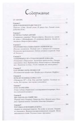 Книга Комментарии. Новый блокбастер деды Вовы