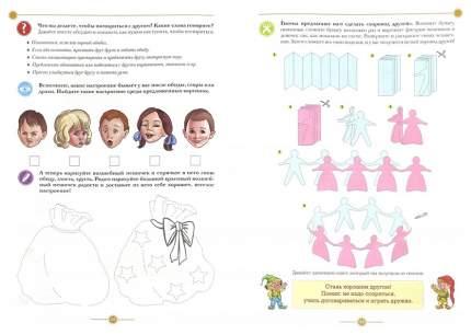 Рабочая тетрадь для Детей 6—7 лет и Взрослых С Занимательными Заданиям и Играми и Стих...