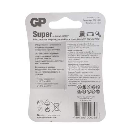 Батарейка GP Super AAA (LR06) 4 шт