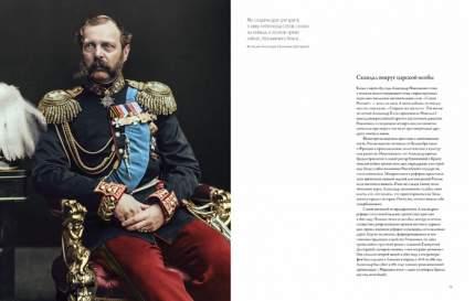 Цвет Времени, Новая История Человечества: 1850-1960