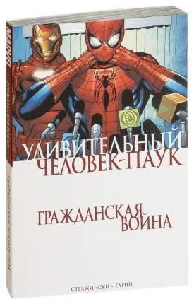 Комикс Удивительный Человек-Паук, Гражданская Война
