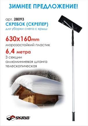 Лопата для уборки снега Skrab 28093