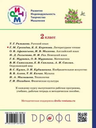 Литературное Чтение, 2 класс Рабочая тетрадь, Ч.2