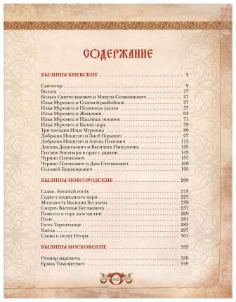 Книга Былины русского народа: киевские, новгородские, московские