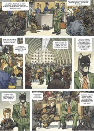 Графический роман Блэксэд. Кн.3. Амарилло. Рассказы. История