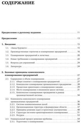 Комплексное планирование промышленных предприятий: Базовые принципы, Методика, Ит-Обеспече