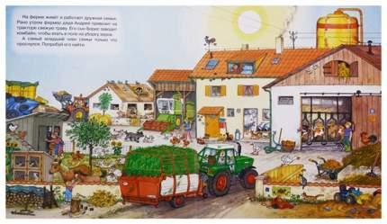 Мир транспорта. на Ферме