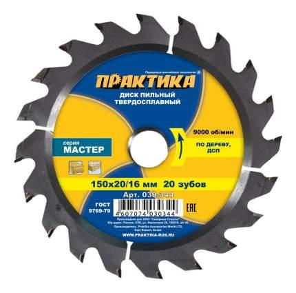 Диск по дереву для дисковых пил Практика 030-344