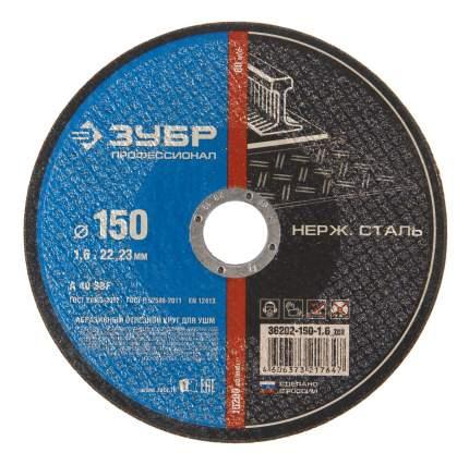 Отрезной диск по камню для угловых шлифмашин Зубр 36202-150-1,6_z02