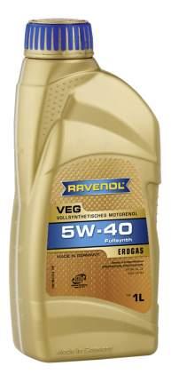 Моторное масло Ravenol VEG SAE 5W-40 1л