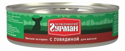 Консервы для щенков Четвероногий Гурман Мясное ассорти, говядина, 100г