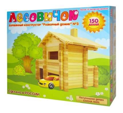 Конструктор деревянный Лесовичок Разборный домик №3