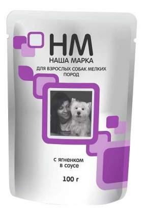 Влажный корм для собак Наша Марка, ягненок, 100г