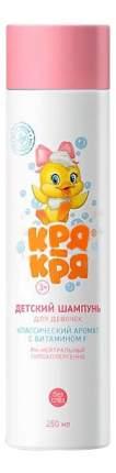 Шампунь детский Кря-Кря Для девочек с витамином F 250 мл