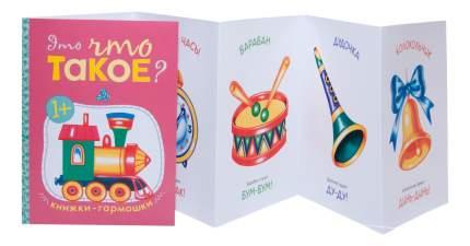 Книжка Школа Семи Гномов Это Что такое?