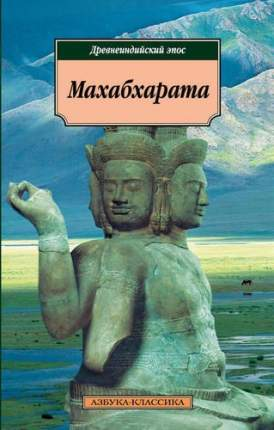 Книга Махабхарата