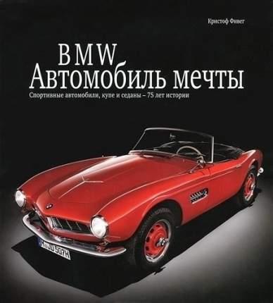 Книга Фивег К, BMW, Автомобиль мечты