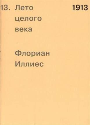 Книга 1913, лето Целого Века