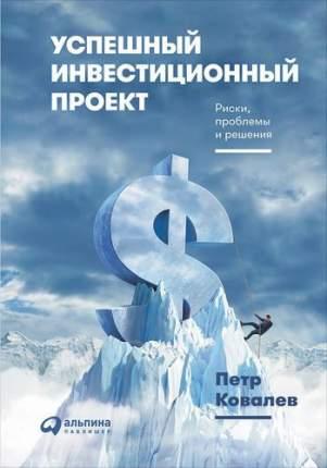 Успешный Инвестиционный проект, Риски, проблемы и Решения