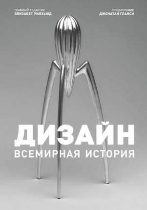 Книга Дизайн, Всемирная история
