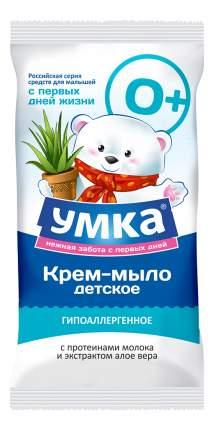 Мыло детское Умка С протеинами молока и алое вера 80 г