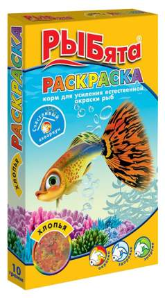 """Корм для рыб Зоомир РЫБята """"РАСКРАСКА"""", сюрприз, усиление окраски, хлопья, 10 г"""