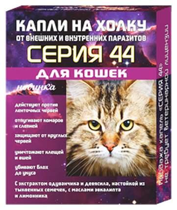 Средство от блох для домашних животных для кошек капли