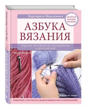 Азбука Вязания, Издание Обновленное, Расширенное и Дополненное