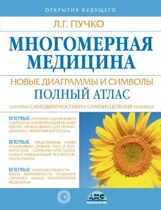Книга Многомерная Медицина, Новые Диаграммы и Символы, полный Атлас