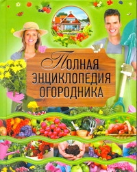 Книга Полная Энциклопедия Огородника
