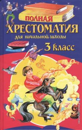 Полная хрестоматия для начальной школы. 3 класс. 6-е издание