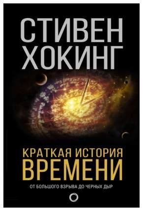 Книга книга Аст Хокинг Стивен краткая История Времени