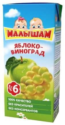 Нектар Малышам Яблоко и виноград с 6 мес 330 мл