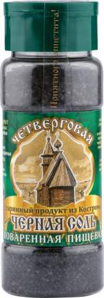 Соль поваренная Четверговая пищевая черная 140 г