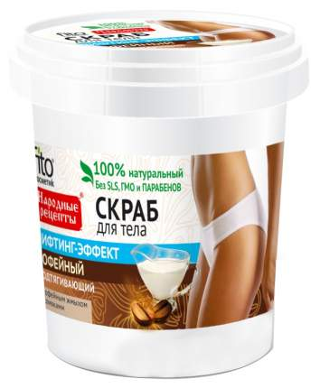 Скраб для тела Фитокосметик кофейный 150 мл